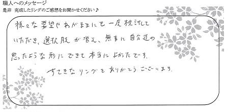 21101701木目金の結婚指輪_F004.jpg