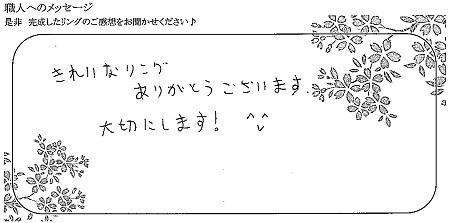 21101701木目金の結婚指輪_H005.jpg