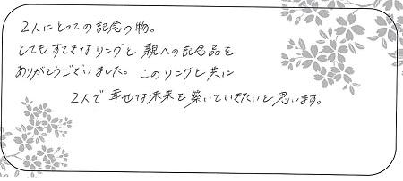 21101702木目金の結婚指輪_Q005.jpg