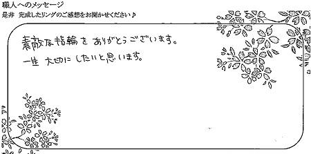 21101703木目金の結婚指輪_WK005.jpg