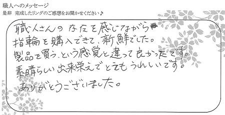 21101901木目金の婚約指輪_E002.jpg