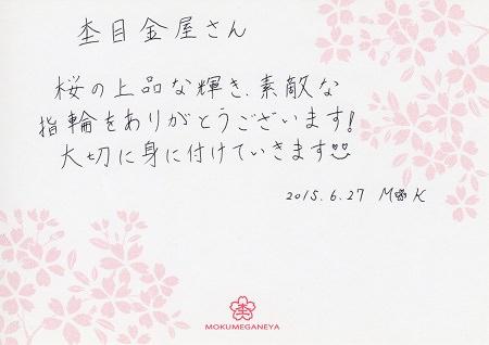 215062901木目金の婚約指輪_G00.jpg