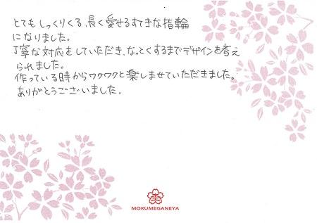 216032902木目金の結婚指輪_G007.jpg