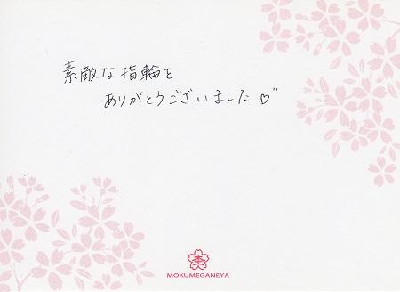 315053001杢目金の結婚指輪_g00.jpg