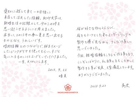 101209木目金の結婚指輪_名古屋店003.jpg