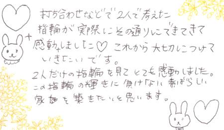 101219木目金の結婚指輪_名古屋店003.jpg