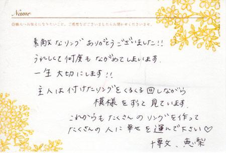 101219木目金の結婚指輪_横浜元町店003.jpg