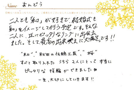 101219+杢目金屋の結婚指輪+銀座店003.jpg
