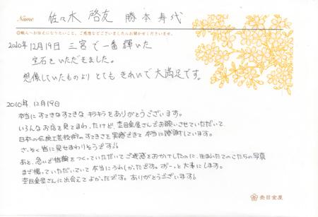 101220木目金の結婚指輪_神戸店003.jpg
