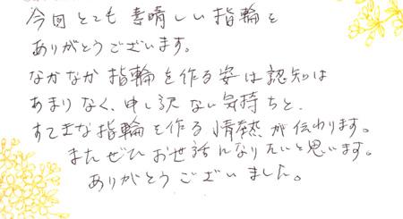 101221木目金の婚約指輪_名古屋店003.jpg