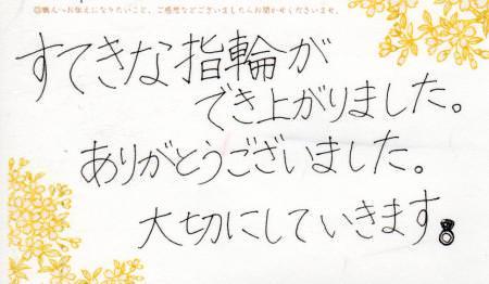 101223木目金の結婚指輪横浜元町店003.jpg
