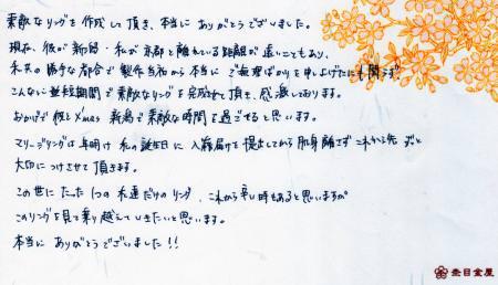 101223木目金の結婚指輪_大.jpg