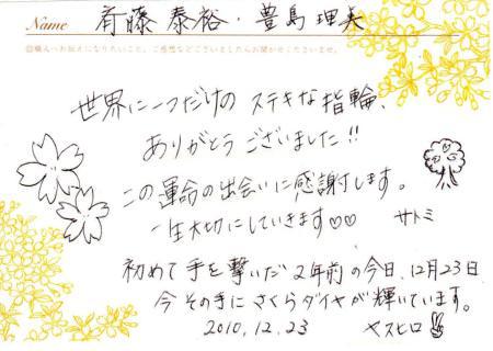101223+木目金の婚約指輪+銀座店003.jpg