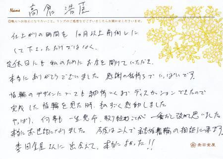 10122301木目金の結婚指輪_表参道本店003.jpg