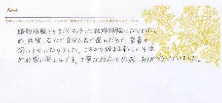 10122303木目金の結婚指輪_表参道本店003.jpg