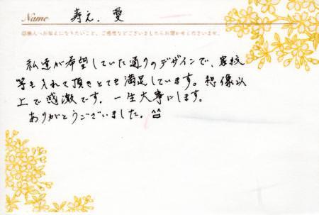 101225木目金の結婚指輪横浜元町店003.jpg