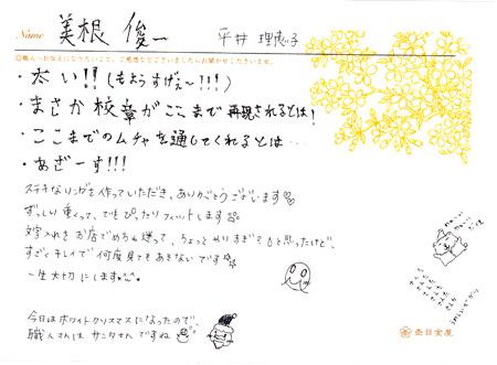 101225木目金の結婚指輪_大阪店003②.jpg