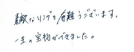 101225木目金の結婚指輪_大阪店003.jpg
