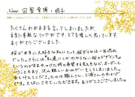 101225+木目金屋の結婚指輪+.jpg