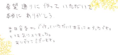 10122501木目金の結婚指輪_名古屋店003.jpg