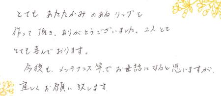 10122503木目金の結婚指輪_名古屋店003.jpg