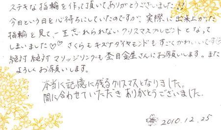 10122504杢目金屋の婚約指輪_名古屋店003.jpg