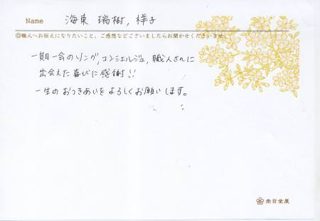 101226木目金屋の結婚指輪表参道本店003.jpgのサムネール画像
