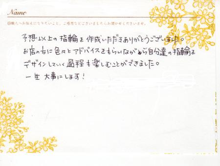 101227木目金の結婚指輪_横浜元町店003.jpg