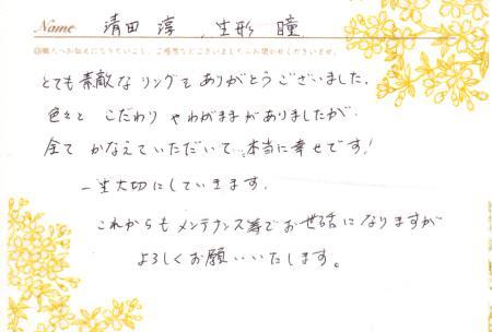 101227木目金の結婚指輪横浜元町店003.jpg