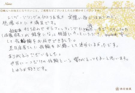 1012281木目金の婚約指輪_表参道本店003.jpg