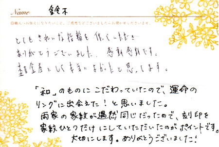 12月19日 木目金の結婚指輪_横浜元町店003 .jpg