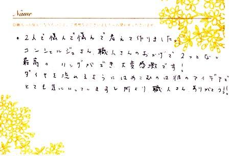 12月20日 木目金の結婚指輪 横浜元町店003.jpg