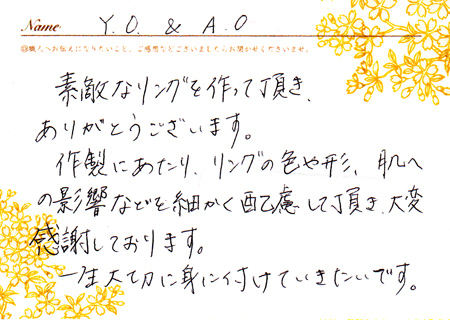 12月25日 木目金の結婚指輪_横浜元町店003 Y・O様.jpg