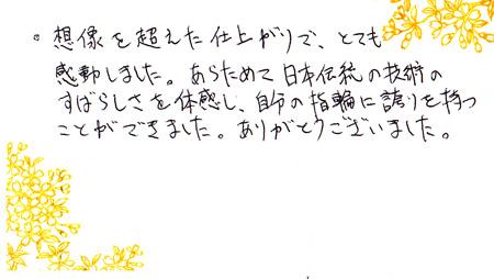 12月26日 木目金の結婚指輪_横浜元町店003.jpg