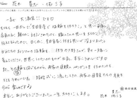 木目金の結婚指輪_大阪店003.jpg