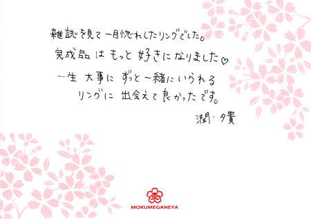 木目金の結婚指輪_横浜元町店003 J19Y.jpg