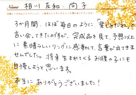1月10日 木目金の結婚指輪 横浜元町店_003.jpg