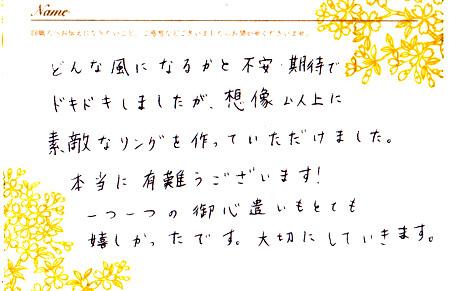 1月16日 木目金の結婚指輪_横浜元町店003[2] (1).jpg