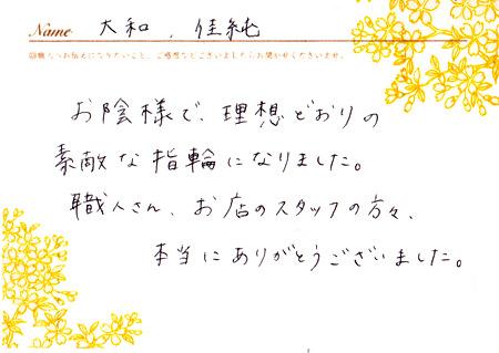 1月16日 木目金の結婚指輪_横浜元町店003.jpg