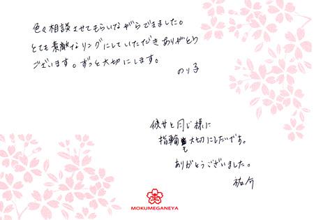 1月23日 木目金の結婚指輪_横浜元町店003 B18Y.jpg