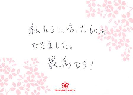 1月23日 木目金の結婚指輪_横浜元町店003 J02Y.jpg