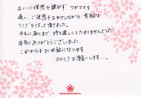 1月23日 木目金の結婚指輪_横浜元町店003 J04Y.jpg