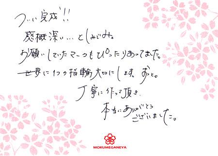 1月30日 木目金の結婚指輪_横浜元町店003 J14Y.jpg