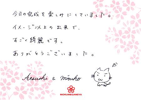 1月29日 木目金の結婚指輪_横浜元町店003 L06Y.jpg