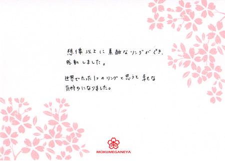 1月30日 木目金の結婚指輪_横浜元町店003 J24Y.jpg