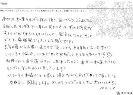 110108木目金の結婚指輪_大阪店003②.jpg