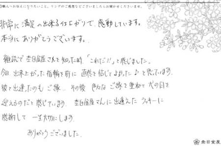 110109木目金の結婚指輪_大阪店003②.jpg