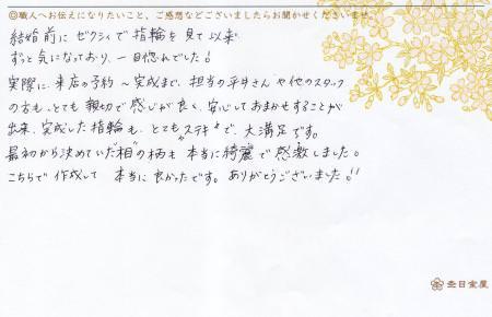 11010901木目金の結婚指輪_表参道本店003.jpg