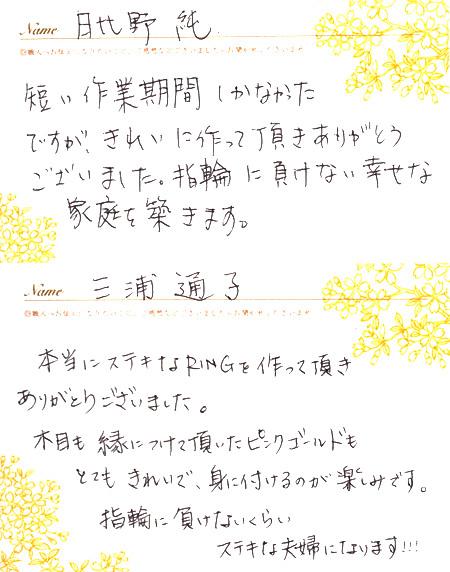 110110木目金の結婚指輪_名古屋店003.jpg
