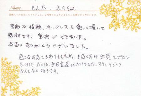 110110木目金の結婚指輪_横浜元町店003.jpg